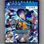 【PS4原版片 可刷卡】☆ P3D 女神異聞錄3 月夜熱舞 ☆中文版全新品【支援VR】台中星光電玩