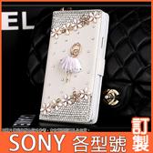 SONY Xperia5 sony10+ sony1 XA2 Ultra XZ3 XZ2 L3 XA2plus 芭蕾雛菊皮套 手機皮套 水鑽 訂製