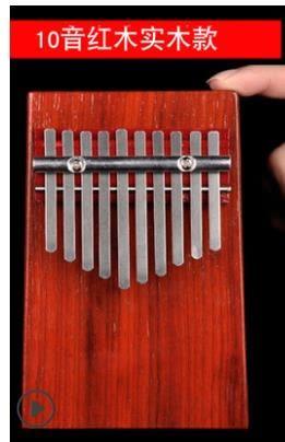 全館83折拇指琴17音卡林巴琴 樂器kalimba琴初學便攜式手指琴第七公社