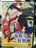 影音專賣店-Y30-052-正版DVD-動畫【安徒生狂想曲】-安徒生的童話故事影子為改編