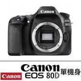 Canon EOS 80D BODY 單機身 台灣佳能公司貨 德寶光學 德寶光學