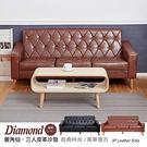 【班尼斯國際名床】~日本熱賣‧Diamond菱角仙三人座皮革沙發/另有單人+雙人座!