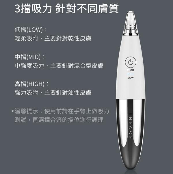 小米有品 MS7000 inFace黑頭儀 清粉刺 毛孔清潔 除黑頭 不傷皮膚 粉刺棒 妙鼻貼 3檔吸力