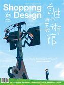 Shopping Design 設計採買誌 10月號/2017 第107期:自由的美術館
