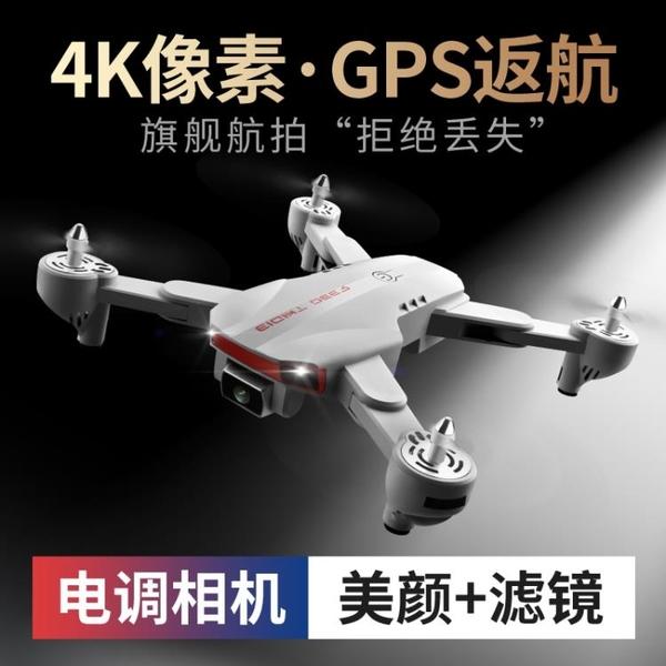 空拍機 GPS自動返航專業4k高清無人機航拍飛行器長續航折疊遙控飛機航模【快速出貨八折下殺】