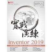Inventor 2019實戰演練