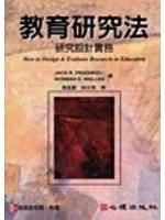 二手書博民逛書店 《教育研究法:研究設計實務》 R2Y ISBN:9574937933│J.R.Fraenkel,N.E.Wallen