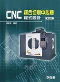 (二手書)CNC 綜合切削中心機程式設計(第四版)