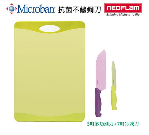 韓國[NEOFLAM] 砧板刀具三件組 CB1-CK2-01