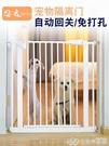 狗狗圍欄室內寵物隔離門欄桿護欄擋貓防大型犬越獄狗籠攔小狗柵欄 NMS生活樂事館