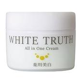 WhiteTruth光感淨透美白凝凍50g (小白凍)