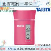 【一期一會】【日本代購】TANITA HC-150MPK  口臭 檢測器  檢測 檢查  攜帶型 電池式 EB-100後繼款