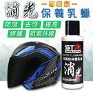 ◆STR消光保養乳蠟