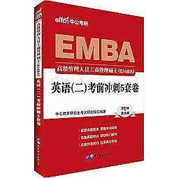 簡體書-十日到貨 R3Y【工商管理考試用書中公2018高級管理人員工商管理碩士EMBA英語二考前