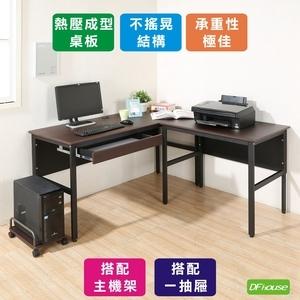 《DFhouse》頂楓150+90公分大L型工作桌+1抽屜+主機架胡桃木色