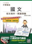 (二手書)國文〈短文寫作、閱讀測驗〉〈中華郵政〈郵局〉考試適用〉〈106年最新版〉