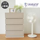 收納櫃 韓國製 置物櫃 衣櫃 塑膠櫃 【G0012】韓國SHABATH Pure極簡主義收納四層櫃60CM(咖啡) 收納專科