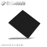 EGE 一番購】Sunpower【全片式方形減光鏡】台灣製造 雙面AR鍍膜 奈米抗污防潑水 Z系列【公司貨】