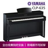 小叮噹的店-YAMAHA CLP635 CLP系列 Clavinova 88鍵 烤漆黑 數位鋼琴 電鋼琴