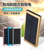 太陽能充電寶M20000大容量超薄太陽能充電寶蘋果oppo華為vivo手機通用移動電源 愛丫 免運