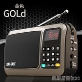 收音機SAST/先科T50收音機老人便攜式老年迷你袖珍fm廣播半導體可充電 【快速出貨】