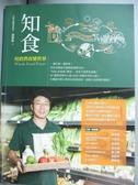 【書寶二手書T4/養生_YBE】知食-用消費改變世界_蒲聲鳴