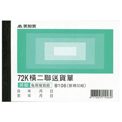 [奇奇文具]  2N5083/B106 橫72K二聯送貨單