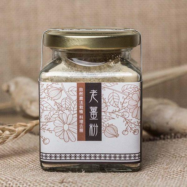 【農心未泯】 100%老薑粉 /薑母茶/薑/薑粉/薑茶/無毒/花蓮自然農法