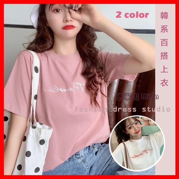 T恤 韓系夏季百搭圓領刺繡字母短袖棉質上衣女 白色 藕粉色 依米迦