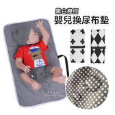 黑白幾何嬰兒換尿布墊防水墊 60x35cm 隔尿墊 換尿布墊