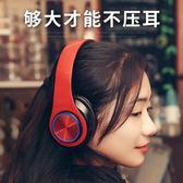 耳機頭戴式藍芽無線音樂手機耳麥男女生可愛潮電腦重低音台秋節88折