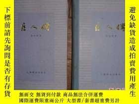 二手書博民逛書店巨人傳罕見[上下]2冊全84年Y475 (法)拉伯雷(Franc
