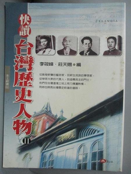【書寶二手書T9/傳記_CAB】快讀台灣歷史人物﹝二﹞_李筱峰,莊天賜等