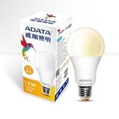 ADATA 威剛照明 13W大角度LED球泡燈-黃光(4入)