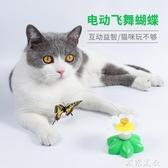 貓玩具電動逗貓棒自動旋轉蝴蝶貓咪寵物逗貓器益智最愛的互動玩具 米希美衣