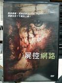 影音專賣店-P09-428-正版DVD-電影【屍控網路】-想要生存?千萬別上網!