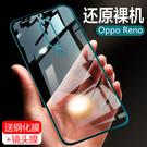 諾希opporeno手機殼oppo reno保護套十10倍變焦版軟矽膠opporenoz創意oppor17透明女 店慶降價