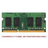 新風尚潮流 【KCP313SS8/4】 金士頓 品牌專用記憶體 4GB DDR3-1333 單面 2012以後筆電用
