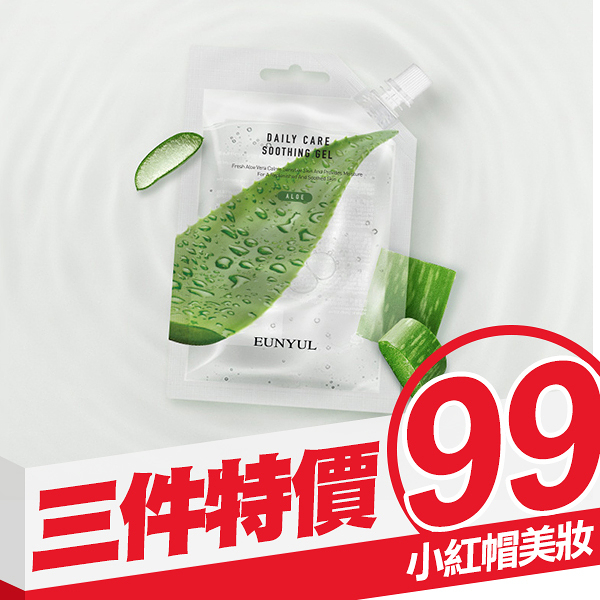 EUNYUL 97%蘆薈凝膠隨身包 50ml 蘆薈膠 旅行包【小紅帽美妝】