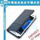 MOXIE 全球首款防電磁波真皮手機皮套X-SHELL(Samsung S7 edge / Samsung S7) 旗艦黑