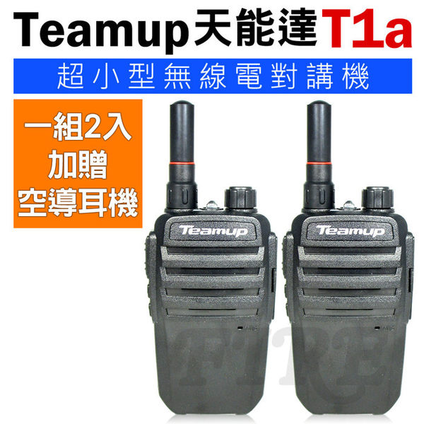 Teamup 天能達 T1a 超小型 無線電對講機 加贈空氣導管耳機 堅固機身 超大容量鋰電池