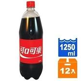 可口可樂 1250ml(12入)/箱【康鄰超市】