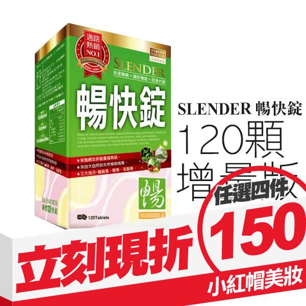 SLENDER 暢快錠 120顆 新一代增量版 盒裝公司貨 【小紅帽美妝】