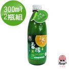 【生活】 新優植台灣香檬原汁300mlx2瓶