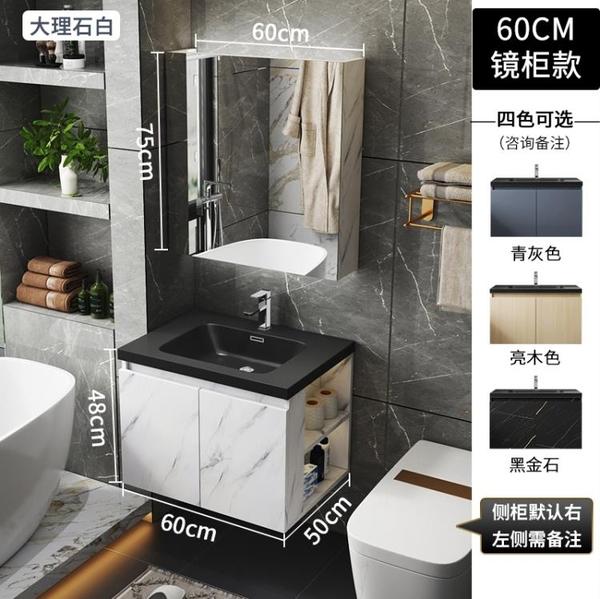 浴櫃 輕奢衛浴室櫃組合洗臉洗手池巖板一體盆現代簡約衛生間洗漱台套裝【幸福小屋】