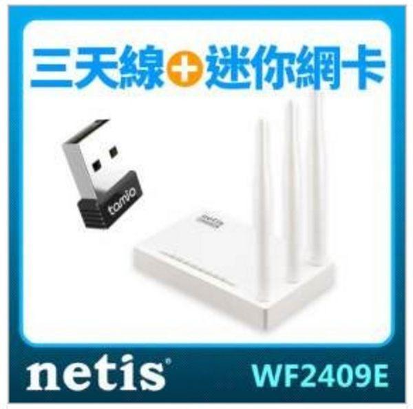 新竹【超人3C】netis WF2409E 三天線+TAMIO U1 網卡組合包 速度最高150Mbps 內建隱式天線