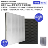 適用 SHARP夏普FU-N40CX-T FU-N60CX-T FZ-60SEF空氣清淨機HEPA濾網芯+活性碳