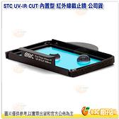 STC UV-IR CUT 內置型 紅外線截止鏡 IR635 for Canon FF 公司貨 抗油 防潑水