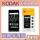 柯達 KODAK EKTRA 手機專用 玻璃保護貼 鋼化玻璃