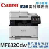 Canon imageCLASS MF632Cdw 彩色雷射多功能複合機 /適用 Canon CRG-045H BK/CRG-045C/CRG-045M/CRG-045Y